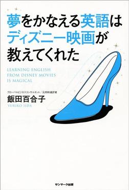 夢をかなえる英語はディズニー映画が教えてくれた-電子書籍