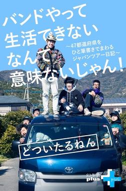 バンドやって生活できないなんて意味ないじゃん! 47都道府県をひと筆書きでまわるジャパンツアー日記-電子書籍
