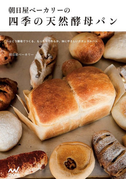 朝日屋ベーカリーの四季の天然酵母パン-電子書籍
