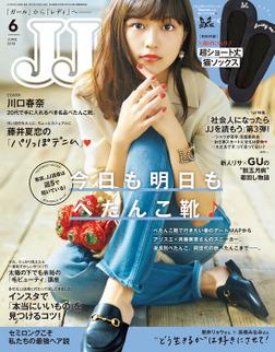 JJ(ジェイ・ジェイ) 2018年 6月号-電子書籍