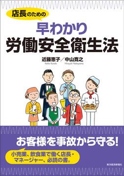 店長のための 早わかり労働安全衛生法-電子書籍