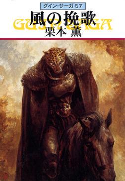 グイン・サーガ67 風の挽歌-電子書籍
