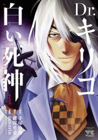 Dr.キリコ~白い死神~ 1