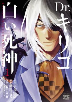 Dr.キリコ~白い死神~ 1-電子書籍