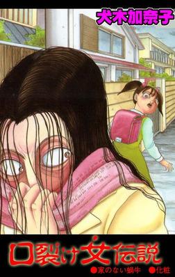 口裂け女伝説-電子書籍