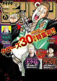 月刊少年チャンピオン2020年7月号