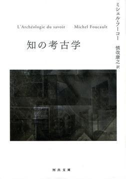 知の考古学-電子書籍