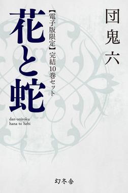 【電子版限定】花と蛇 完結10巻セット-電子書籍