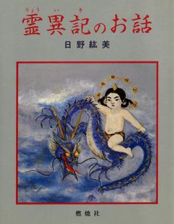 霊異記のお話-電子書籍