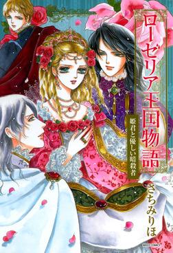 ローゼリア王国物語2 姫君と優しい暗殺者-電子書籍