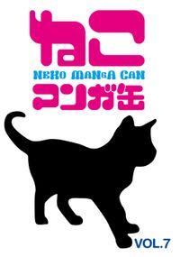 ねこマンガ缶vol.7