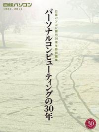 日経パソコン創刊30周年特別編集パーソナルコンピューティングの30年