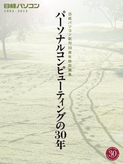 日経パソコン創刊30周年特別編集パーソナルコンピューティングの30年-電子書籍