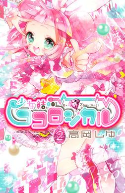 少女結晶ココロジカル(2)-電子書籍