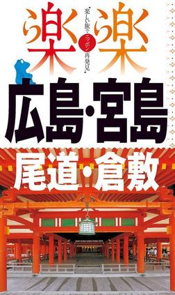 楽楽 広島・宮島・尾道・倉敷(2016年版)-電子書籍