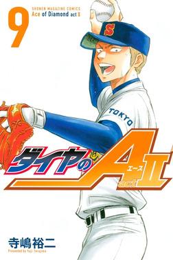 ダイヤのA act2(9)-電子書籍