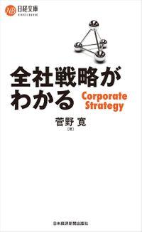 全社戦略がわかる(日本経済新聞出版社)