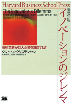 イノベーションのジレンマ 増補改訂版-電子書籍