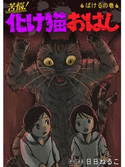 苦悩!化け猫おはし 小話集 ばけるの巻-電子書籍