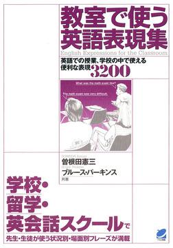 教室で使う英語表現集(CDなしバージョン) : 英語での授業、学校の中で使える便利な表現3200-電子書籍