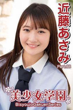 美少女学園 近藤あさみ Part.88-電子書籍