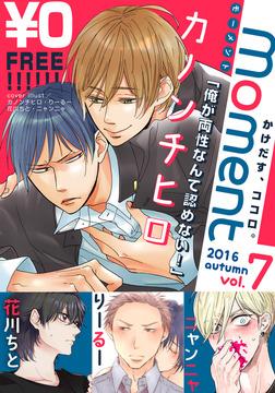 【無料】moment vol.7/2016 autumn-電子書籍