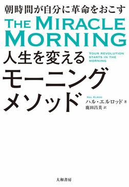 人生を変えるモーニングメソッド-電子書籍