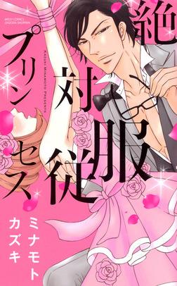 絶対服従プリンセス-電子書籍