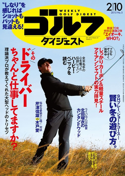 週刊ゴルフダイジェスト 2015/2/10号-電子書籍