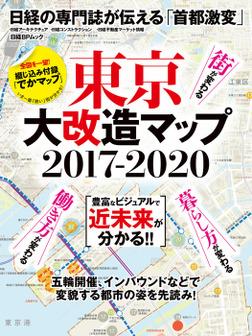 東京大改造マップ2017-2020-電子書籍