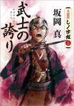 武士の誇り 火盗改しノ字組(二)
