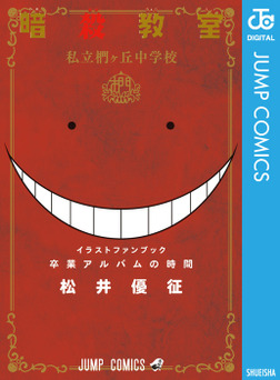 暗殺教室 公式イラストファンブック 卒業アルバムの時間-電子書籍