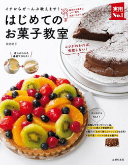 はじめてのお菓子教室-電子書籍