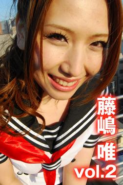 A級保存★グラビアクイーン 藤嶋唯 vol.2-電子書籍