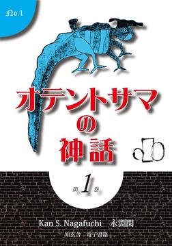 オテントサマの神話 第1巻-電子書籍