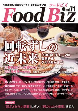 フードビズ71号-電子書籍