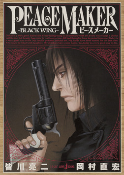 PEACE MAKER ―BLACK WING―-電子書籍