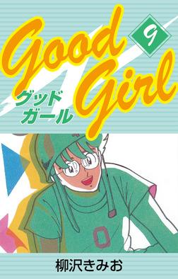 Good Girl(9)-電子書籍