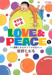 Love&Peace~清野とおるのフツウの日々~ 1巻
