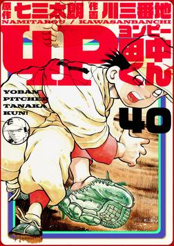 4P田中くん 40巻-電子書籍