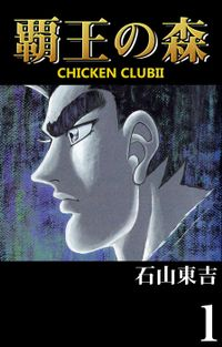 覇王の森 -CHICKEN CLUBII- 1