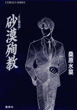 炎の蜃気楼番外短編集 砂漠殉教-電子書籍