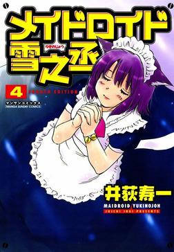 メイドロイド雪之丞4-電子書籍