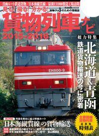 貨物列車ナビ2015-2016