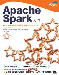 Apache Spark入門 動かして学ぶ最新並列分散処理フレームワーク