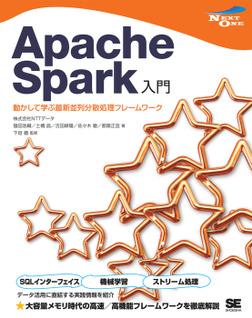Apache Spark入門 動かして学ぶ最新並列分散処理フレームワーク-電子書籍