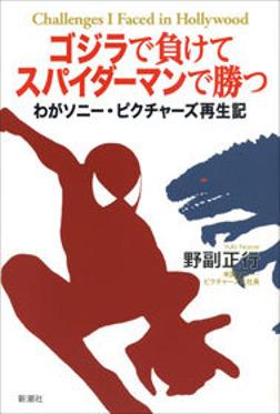 ゴジラで負けてスパイダーマンで勝つ―わがソニー・ピクチャーズ再生記―-電子書籍