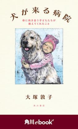 犬が来る病院 命に向き合う子どもたちが教えてくれたこと (角川ebook nf)-電子書籍