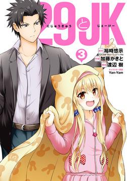 29とJK 3巻-電子書籍