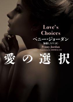 愛の選択【MIRA文庫版】-電子書籍